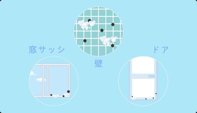 お風呂のカビ掃除の手順5