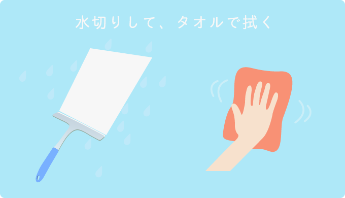 お風呂のカビ掃除の手順6