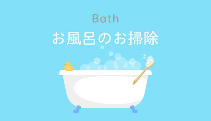 お風呂のカビ掃除