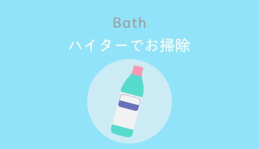 しつこいお風呂のカビをキッチンハイターで掃除する方法と注意点