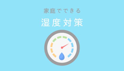 【保存版】カビの生えやすい湿度はコレ!簡単にできる10個の対策