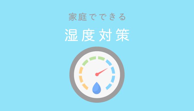 家庭でできる湿度対策