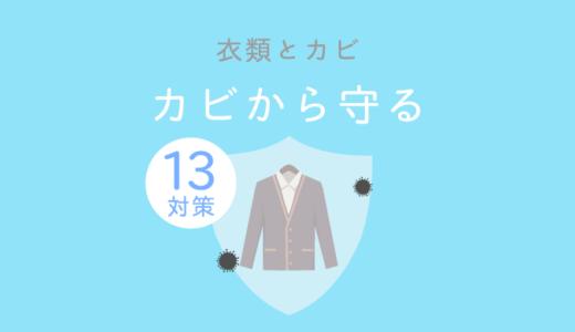 洋服にカビを生やさないための13個の対策!