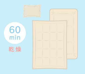 布団を乾燥させる